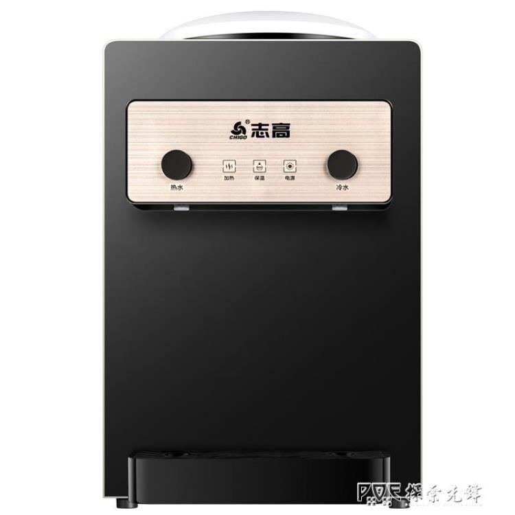 志高飲水機台式冷熱家用小型新款迷你型節能特價桌面放桶裝水 ATF