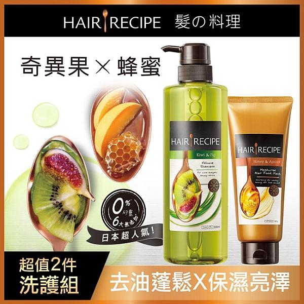 Hair Recipe奇異果清爽洗髮露+髮膜套組