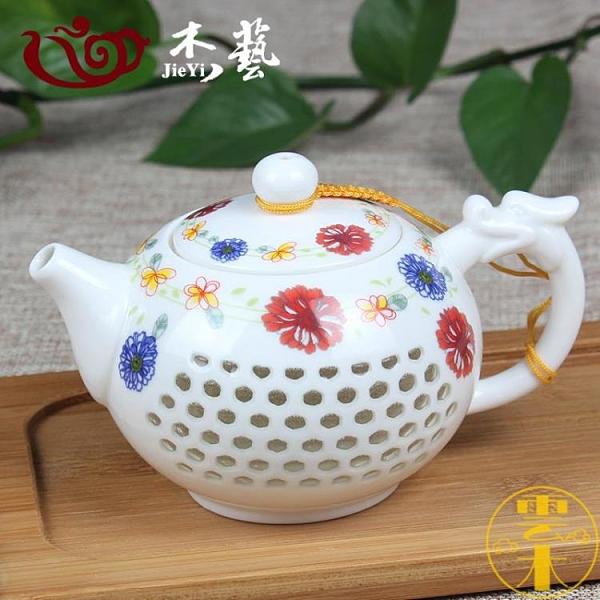陶瓷茶壺玲瓏鏤空泡茶器紅茶普洱茶壺功夫茶具泡茶壺【雲木雜貨】