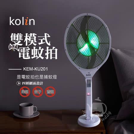 【歌林】四層網面雙模式電蚊拍/捕蚊燈KEM-KU201