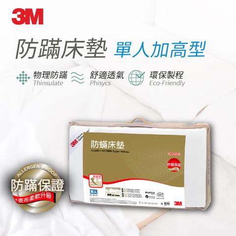 *3M 防蹣床墊中密度加高型(3.5X6.2 單人)