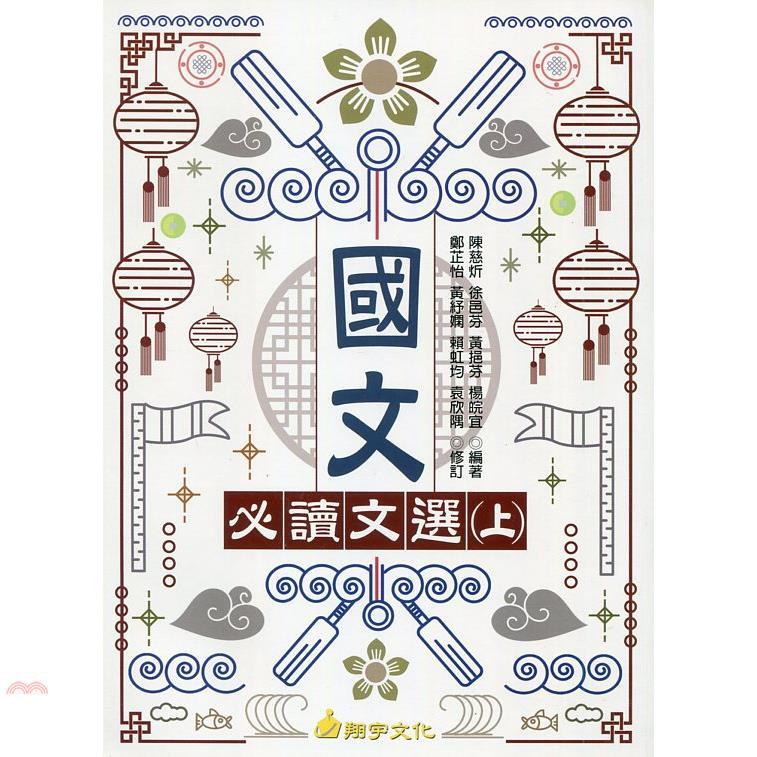 《泰宇》高職國文必讀文選(上)[85折]