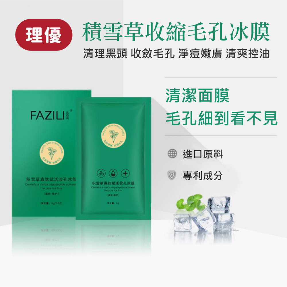 面膜 冰膜 臉部保養-LIYO理優-積雪草 冰膜 面膜-E210909-此為貼身商品不可退換貨