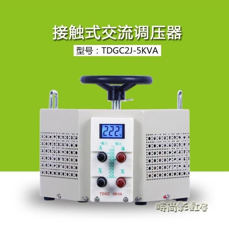 全銅單相220V調壓器TDGC2J-5KVA接觸式調壓器5000W變壓器可調300V
