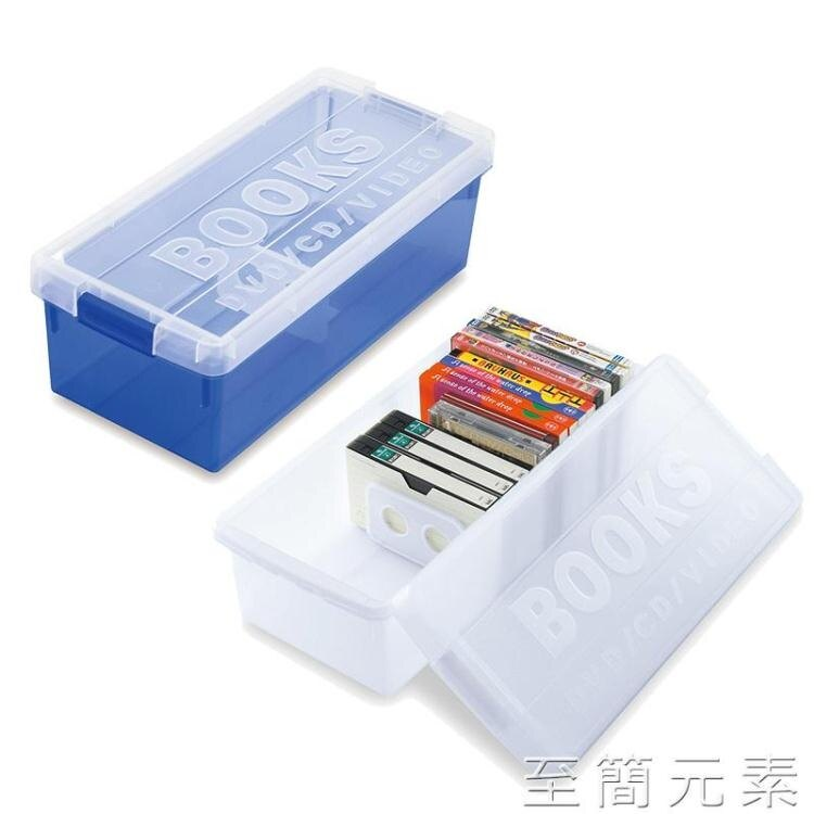 CD收納盒日本進口收納盒漫畫收納箱ps4游戲收納盒光盤收納dvd游戲光盤cd盒 創時代3C 交換禮物 送禮