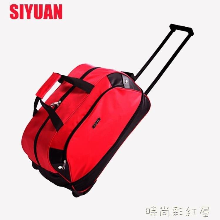 拉桿旅行包男大容量旅行袋手提行李包拉桿登機包旅游包拉桿包女MBS