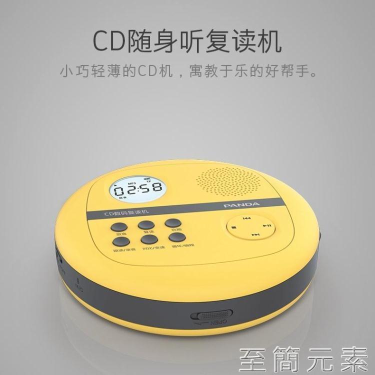 CD機cd播放機CD機復讀機充電便攜式隨身聽學生英語學習可放光碟盤 創時代3C 交換禮物 送禮