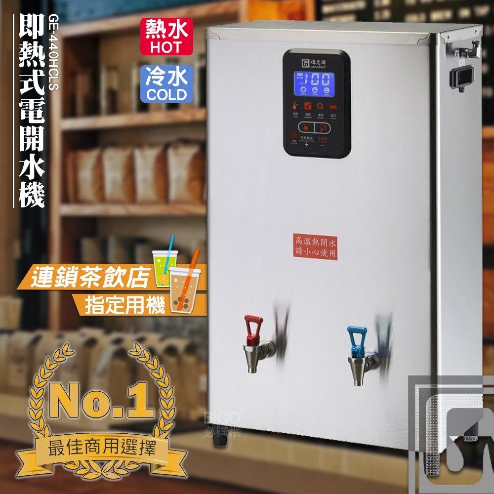 台灣製造【偉志牌】即熱式電開水機40L(冷熱/檯掛兩用) GE-440HCLS 商用飲水機 開飲機 熱水機 飲料店餐飲業