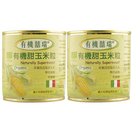 有機囍瑞義大利有機甜玉米粒140Gx2