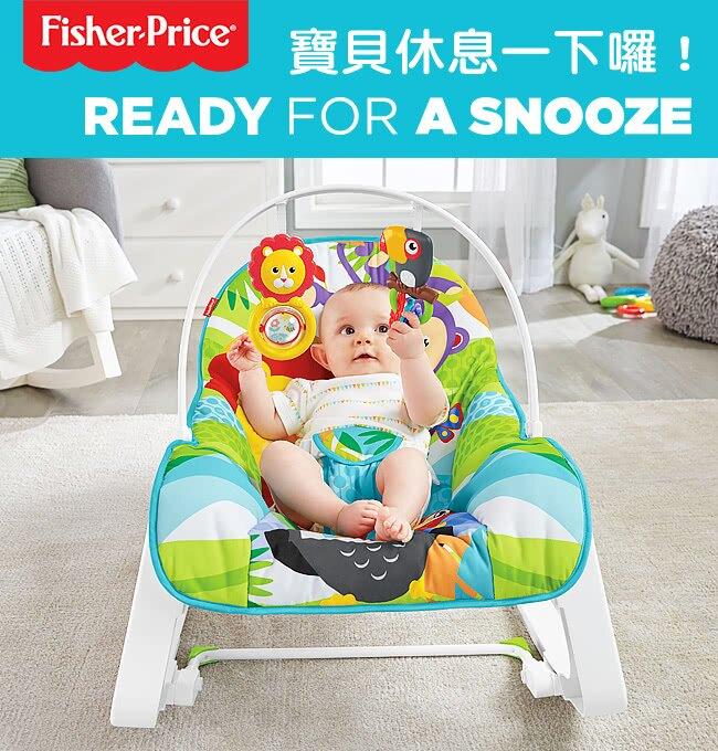 麗嬰兒童玩具館~費雪【可愛動物系列】可攜二用安撫躺椅-最舒服震動躺椅