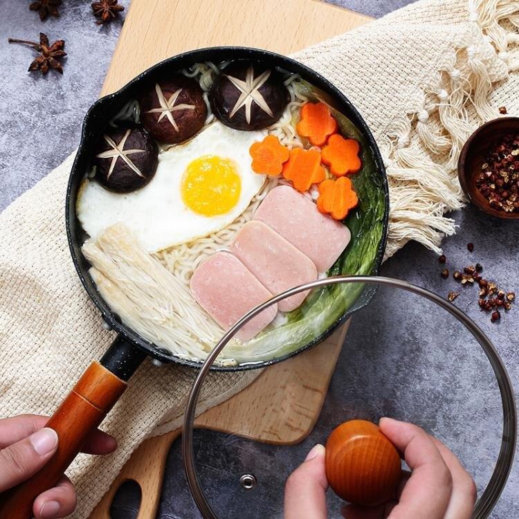 日式雪平鍋麥飯石不粘鍋奶鍋家用煮面泡面小湯鍋熱牛奶電磁爐通用 果果輕時尚