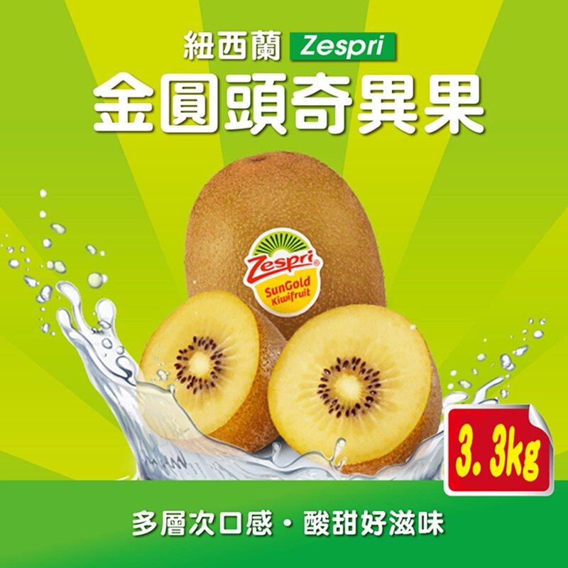 【坤田水果】(預購) ZESPRI紐西蘭黃金奇異果 單箱3.5公斤22顆