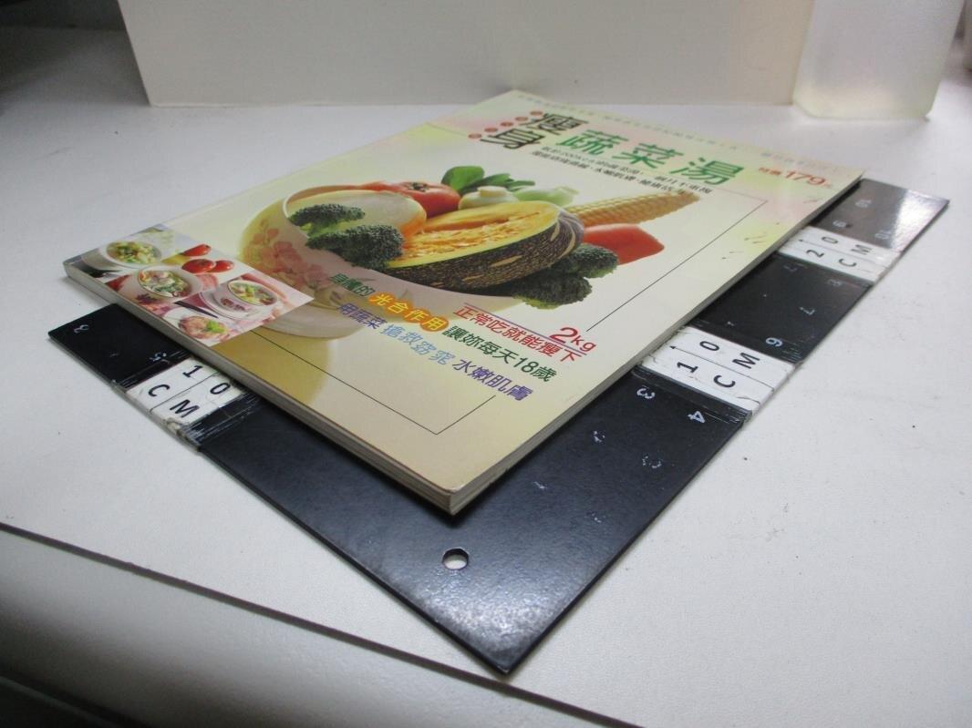 【書寶二手書T1/美容_D8D】瘦身蔬菜湯_周薇麗