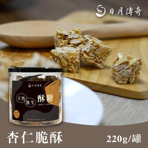 *日月傳奇杏仁脆酥220g