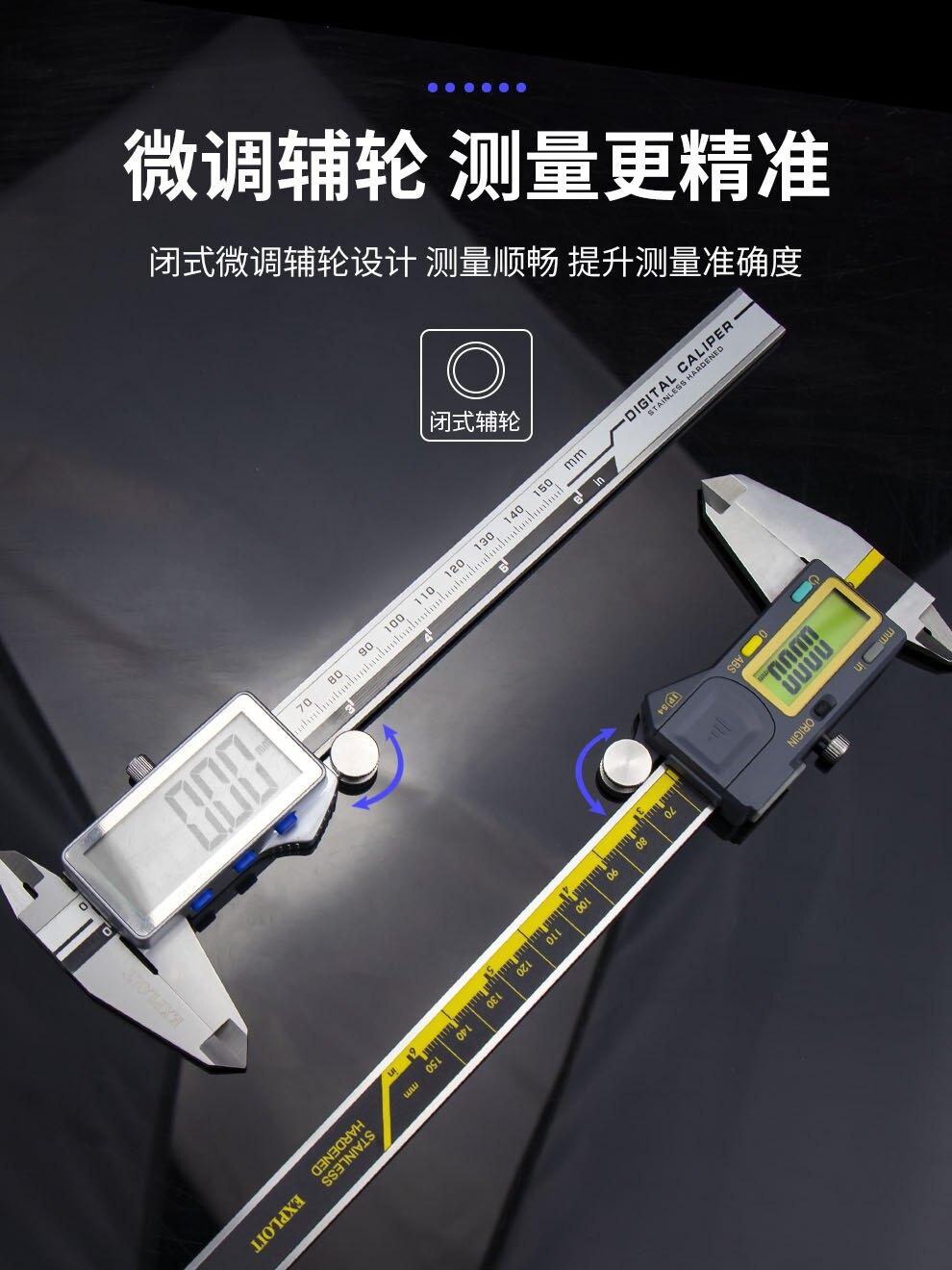 游標卡尺 開拓數顯卡尺高精度不銹鋼工業級150mm300mm電子數字油標游標卡尺『XY18574』