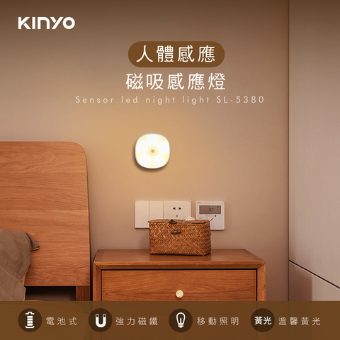 KINYO電池式磁吸人體感應燈SL-5380