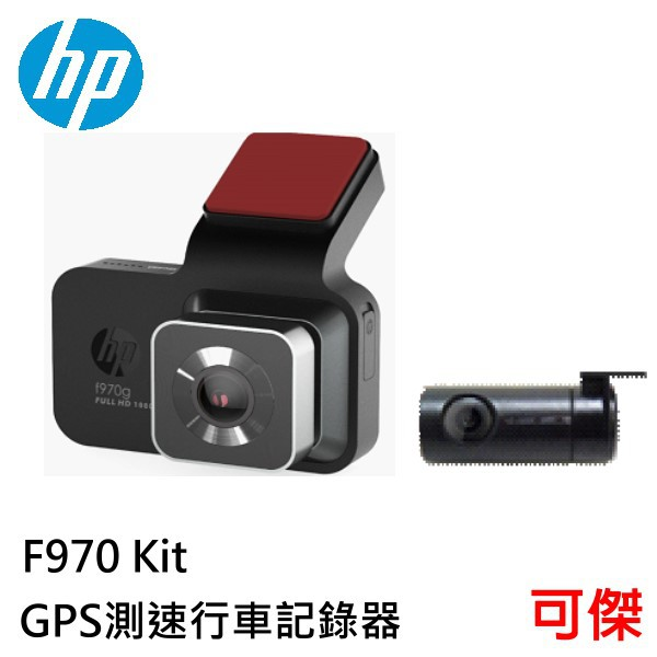 HP惠普 f970g kit 前後雙鏡 GPS測速行車記錄器 大光圈 GPS警示 高畫質 HDR動態攝影 行車記錄器
