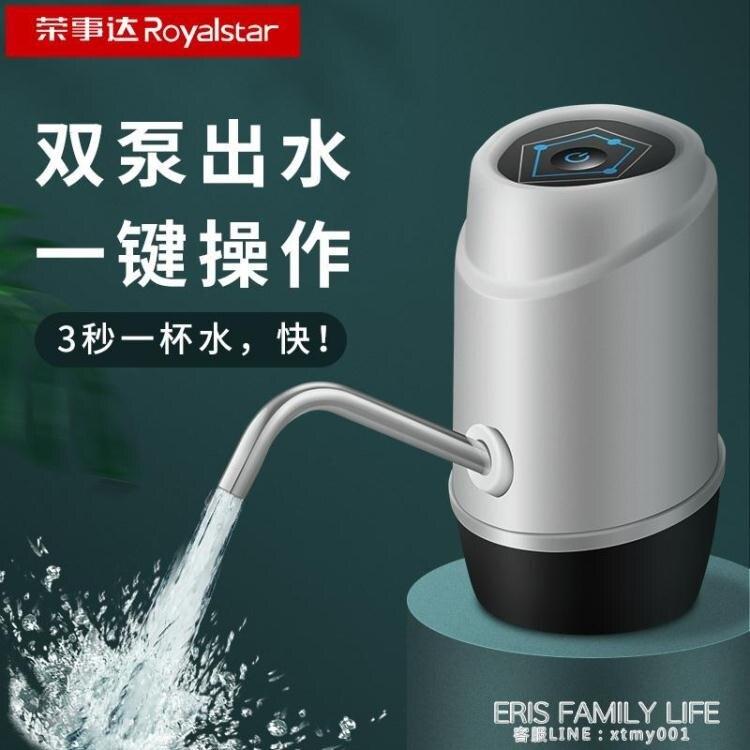 榮事達桶裝水抽水器電動飲水機出水器礦泉純凈水桶壓水器自動水泵 原本良品 交換禮物 送禮