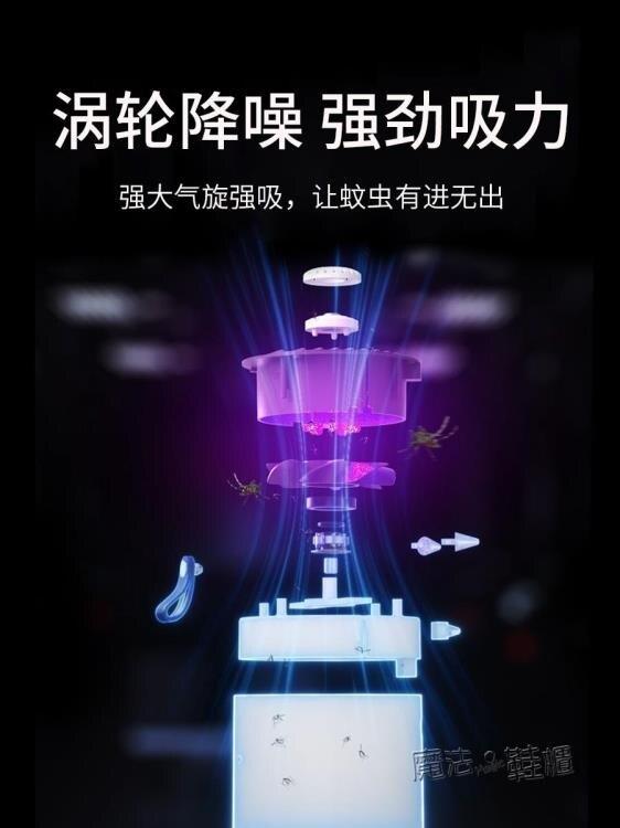 滅蚊燈家用臥室內靜音插電子物理蚊香捉捕蚊蒼蠅一掃光催化滅蠅