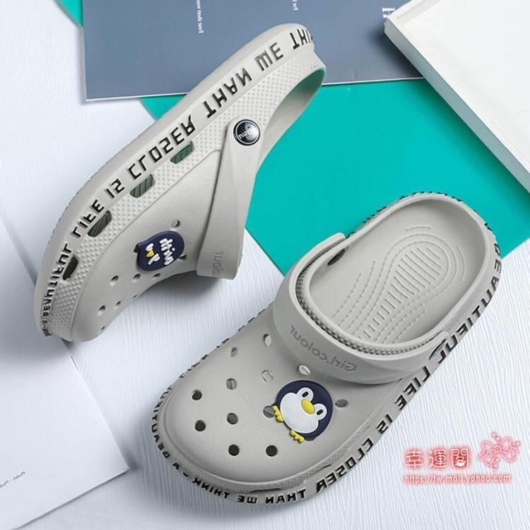 洞洞鞋 男士洞洞鞋2021夏季新款包頭拖鞋時尚外穿個性沙灘鞋防滑護士涼拖