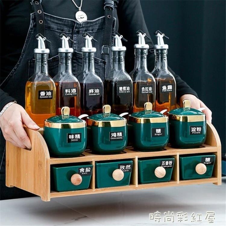 廚房用品調料盒套裝家用大全調味料罐油瓶壺鹽糖罐子收納盒置物架MBS