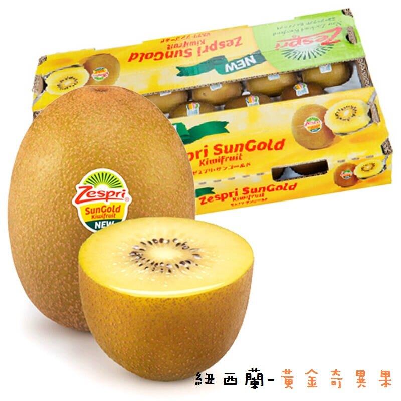 【紐西蘭Zespri系金ㄟ圓頭黃金奇異果-大果】3.3公斤原裝箱-買就送奇異果神器
