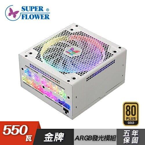 【SUPER FLOWER 振華】LEADEX III 550W ARGB 金牌 電源供應器【三井3C】
