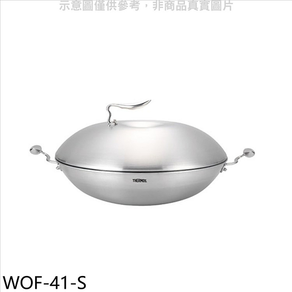 《結帳打8折》膳魔師【WOF-41-S】41公分新一代經典鍋雙耳炒鍋