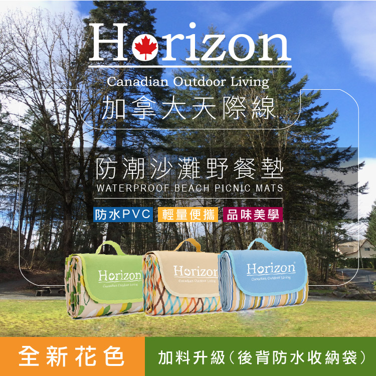 【Horizon 天際線】便攜防潮沙灘野餐墊 (145x180cm)