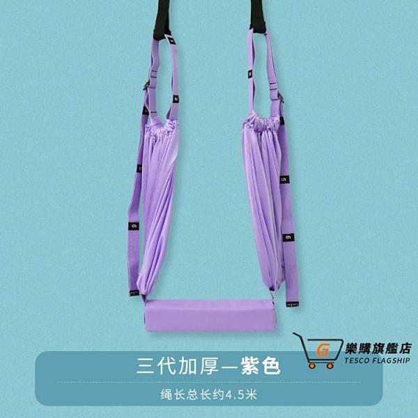 瑜伽吊床 空中瑜伽吊床繩后彎腰一字馬訓練輔助伸展帶家用下腰劈叉器拉筋帶T