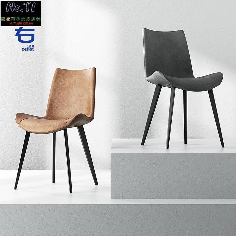 北歐椅網紅輕奢皮餐椅餐廳凳子靠背化妝椅現代簡約椅子家用書桌椅 愛尚優品