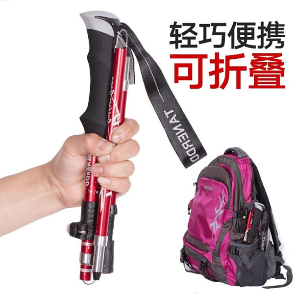 登山杖爬山手杖男女伸縮折疊可調節超輕戶外徒步多功能裝備鋁合金 快速出貨