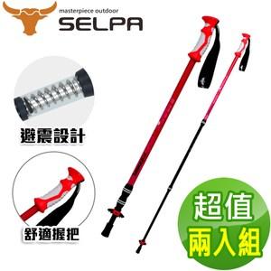 【韓國SELPA】開拓者鋁合金避震登山杖(六色任選)(超值兩入組)紅色+隨機