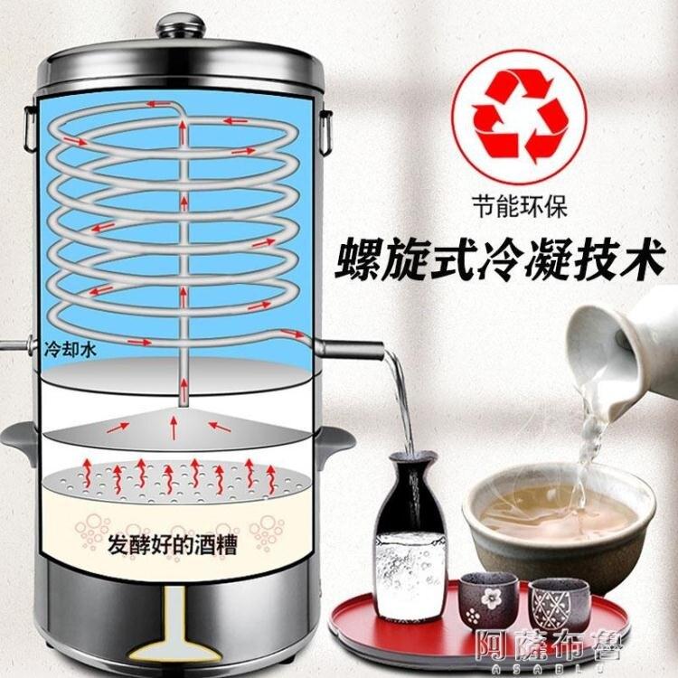 釀酒機 全自動釀酒機小型家用白酒燒酒家庭釀酒器釀酒設備純露機蒸餾提純
