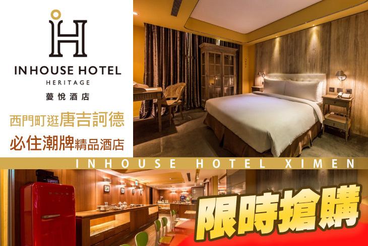 【台北,西門町】薆悅酒店西寧館 #GOMAJI吃喝玩樂券#電子票券#飯店商旅