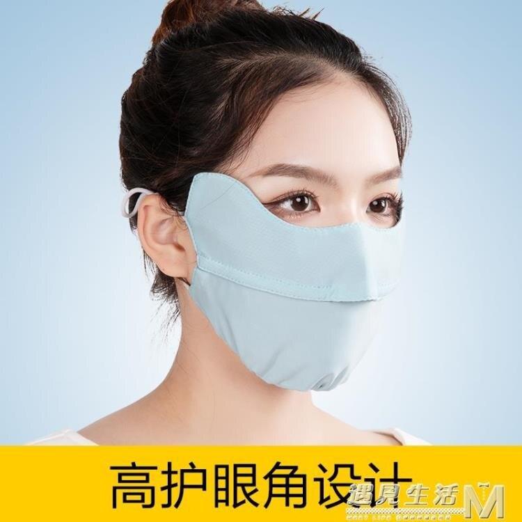 防曬口罩女薄款防紫外線夏天透氣黑色臉罩護眼角遮臉夏季冰絲面罩 果果輕時尚