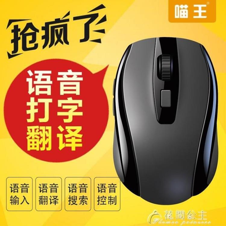 無線滑鼠喵王智慧語音滑鼠輸入靜音AI可充電翻譯聲控搜索人工智慧無線