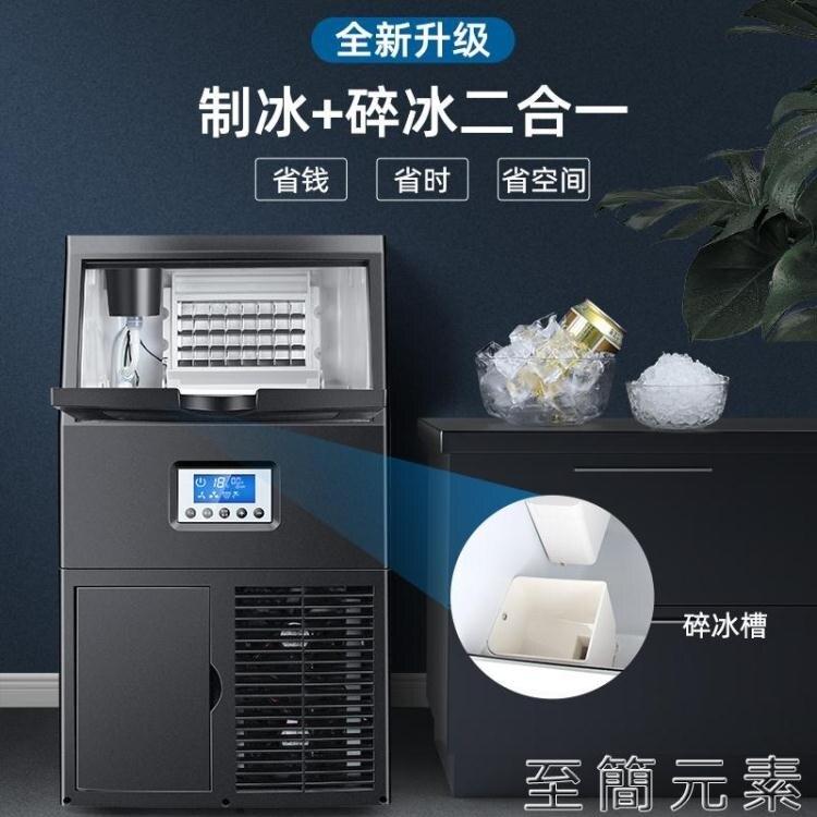 格梵奧制冰機商用奶茶店大型45kg冰塊制作小型家用全自動碎冰一體 創時代3C 交換禮物 送禮