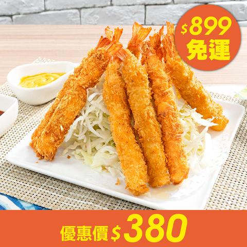 【滿額出貨】鮮食市集黃金炸蝦10尾