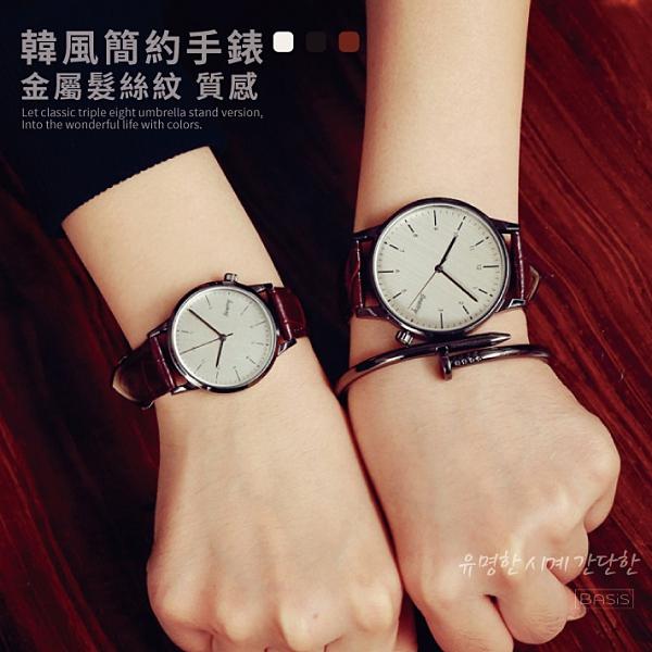韓風簡約金屬紋質感手錶 男錶 女錶 情侶對錶 生日禮物 交換禮物 聖誕禮物