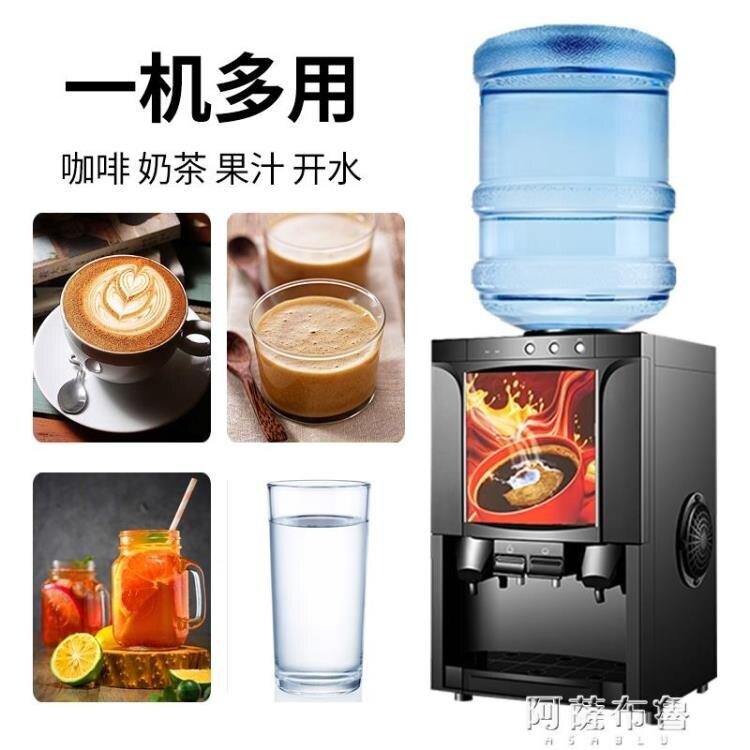 咖啡機 速溶咖啡機商用全自動飲料機果汁奶茶一體機豆漿熱飲機多功能掃碼