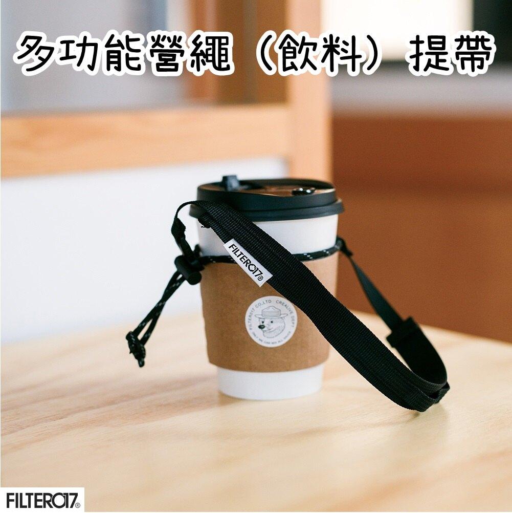 【野道家】Filter017 多功能營繩(飲料)提帶