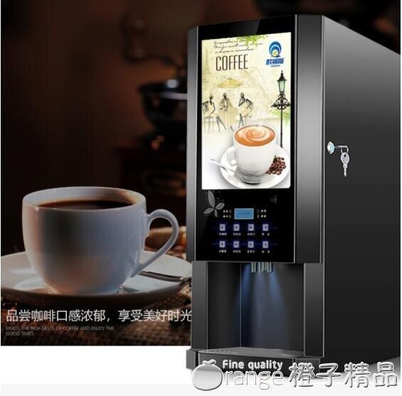 全自動多功能咖啡飲料機商用速溶咖啡機冷熱咖啡奶茶果汁一體機