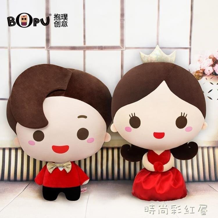 新款結婚娃娃壓床公仔一對新婚禮物創意婚床婚慶婚房抱枕情侶玩偶MBS