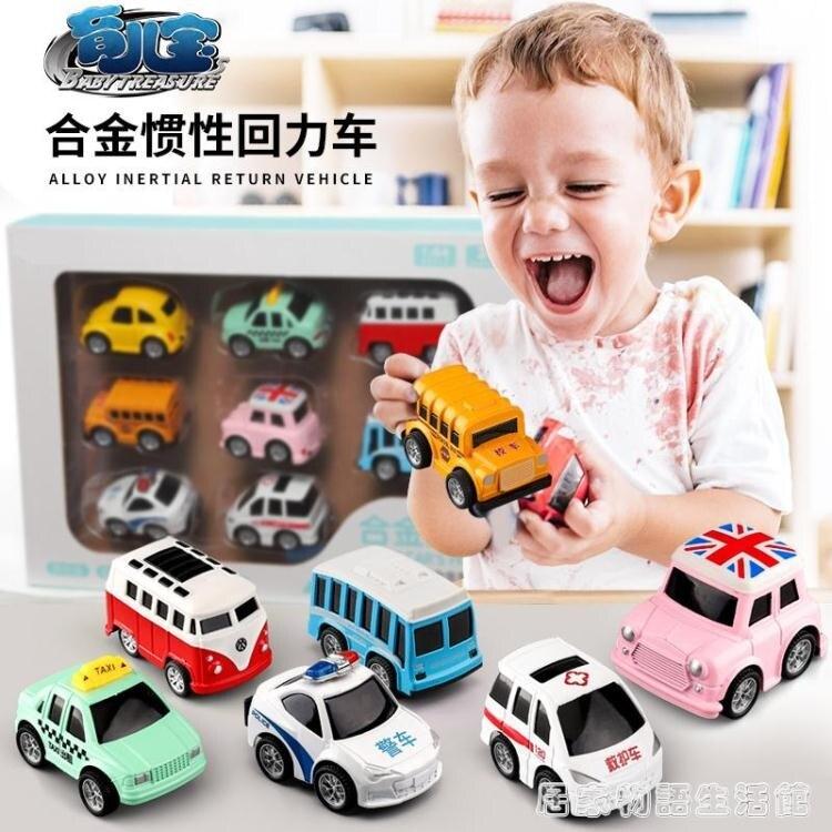 玩具小汽車合金回力車模型套裝男孩4慣性小車1-2-3周歲半 創時代3C 交換禮物 送禮