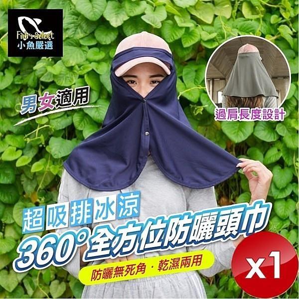 【南紡購物中心】【小魚嚴選】冰絲涼感全方位防曬頭巾-1入組