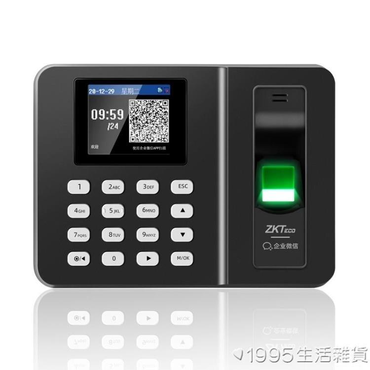 打卡機指紋識別考勤機企業微信wx3960打卡機手機APP簽到機無線智慧網絡云考勤機 創時代3C 交換禮物 送禮