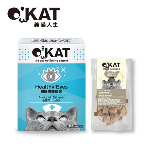 *O′KAT美喵人生-貓咪眼睛保健110顆+冷凍乾燥零食10g