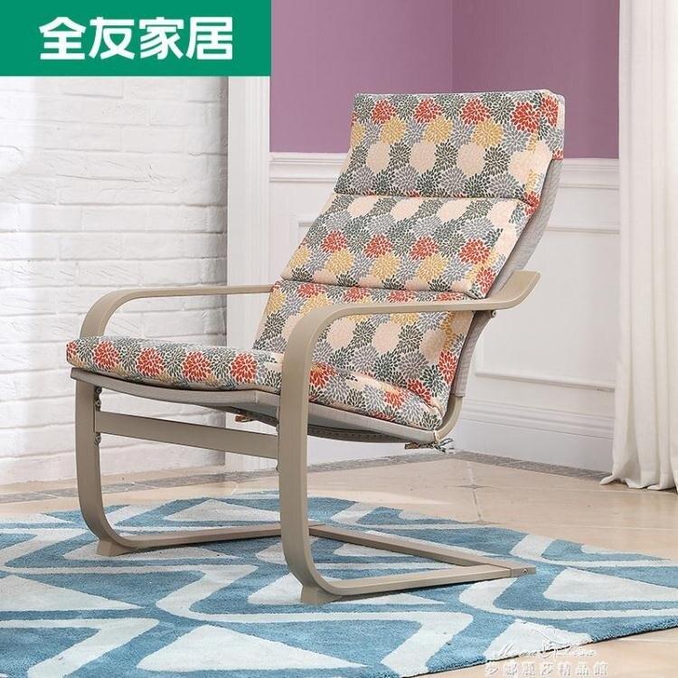 全友家私休閒椅戶外庭院單人椅帶腳凳室內家用靠背椅子DX108030