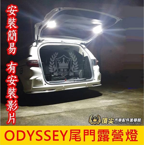 HONDA本田【ODYSSEY尾門露營燈】直上 2015-2021年奧德賽專用 奧得賽LED尾門燈 後門照明燈